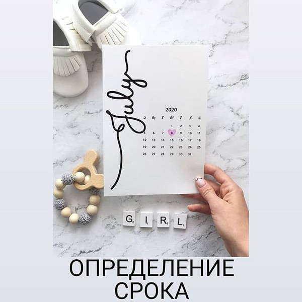Дата родов калькулятор
